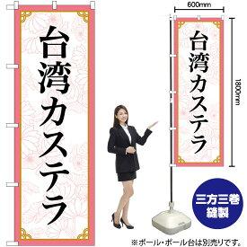 のぼり 台湾カステラ MKS No.83420(受注生産品・キャンセル不可)