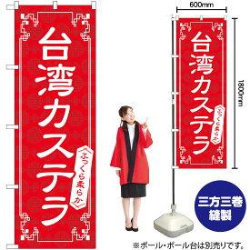 のぼり 台湾カステラ 赤 FNM No.83978(受注生産品・キャンセル不可)