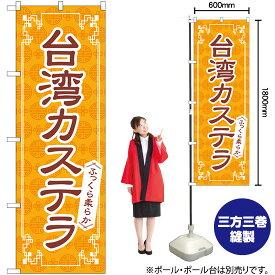 のぼり 台湾カステラ オレンジ FNM No.83979(受注生産品・キャンセル不可)