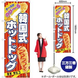 のぼり 韓国式ホットドッグ 赤 KRJ No.84124