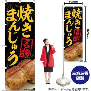 のぼり 焼まんじゅう名物黒 MTM 84406