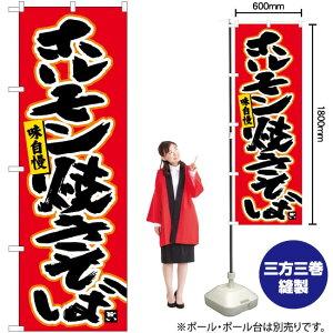 のぼり ホルモン焼きそば赤 84458(受注生産品・キャンセル不可)