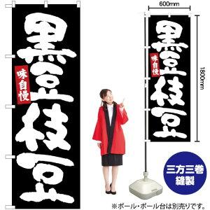 のぼり 黒豆枝豆 黒地白字 84605