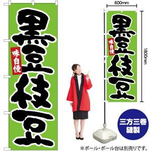 のぼり 黒豆枝豆 緑地黒字 84606