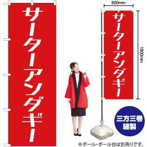 のぼり サーターアンダギー AKB-175(受注生産品・キャンセル不可)