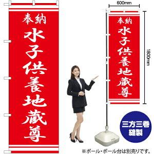 のぼり水子供養地蔵尊 AKB-345 のぼり旗(受注生産品・キャンセル不可)