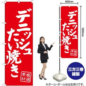 デニッシュたい焼き のぼり AKB-537(受注生産品・キャンセル不可)