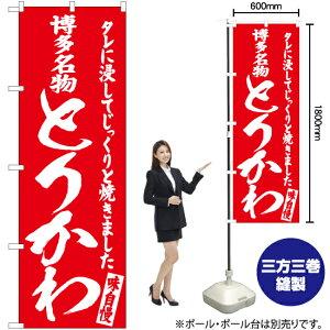 博多名物とりかわ のぼり AKB-570(受注生産品・キャンセル不可)