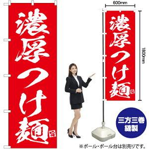 濃厚つけ麺 のぼり AKB-638(受注生産品・キャンセル不可)