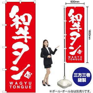 和牛タン WAGYU TONGUE のぼり AKB-719 焼肉(受注生産品・キャンセル不可)