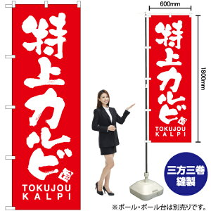 特上カルビ TOKUJOU KALPI のぼり AKB-731 焼肉(受注生産品・キャンセル不可)