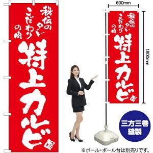 特上カルビ のぼり AKB-732 焼肉(受注生産品・キャンセル不可)