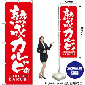 熟成カルビ JUKUSEI KARUBI のぼり AKB-768 焼肉(受注生産品・キャンセル不可)