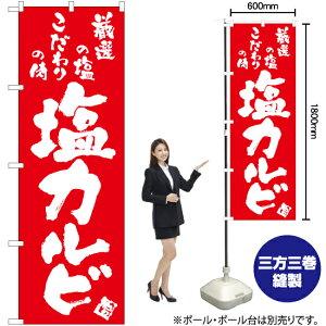 塩カルビ のぼり AKB-789 焼肉(受注生産品・キャンセル不可)