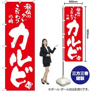 カルビ のぼり AKB-800 焼肉(受注生産品・キャンセル不可)