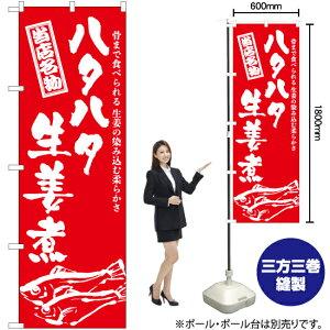 ハタハタ生姜煮(筆) のぼり AKB-943(受注生産品・キャンセル不可)