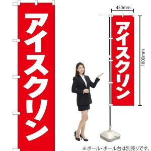 のぼり アイスクリン AKBS-050(受注生産品・キャンセル不可)
