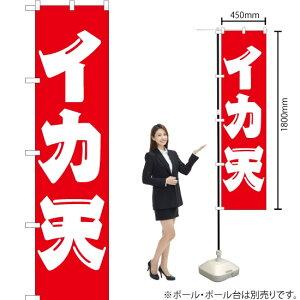のぼり イカ天 AKBS-163