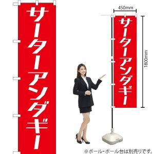 のぼり サーターアンダギー AKBS-175(受注生産品・キャンセル不可)