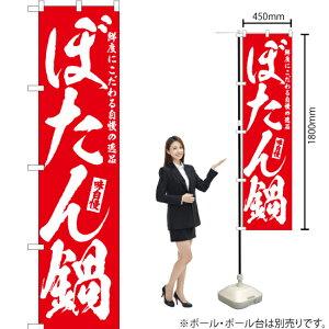 のぼり ぼたん鍋 AKBS-565 のぼり旗(受注生産品・キャンセル不可)