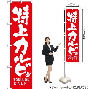 のぼり 特上カルビ TOKUJOU KALPI AKBS-731 焼肉(受注生産品・キャンセル不可)