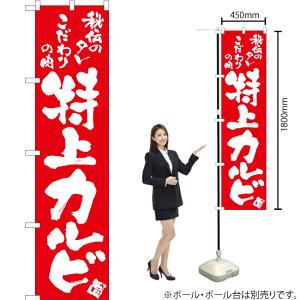 のぼり 特上カルビ AKBS-732 焼肉(受注生産品・キャンセル不可)