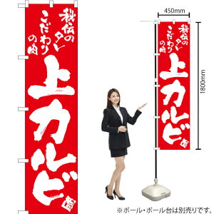 のぼり 上カルビ AKBS-743 焼肉(受注生産品・キャンセル不可)