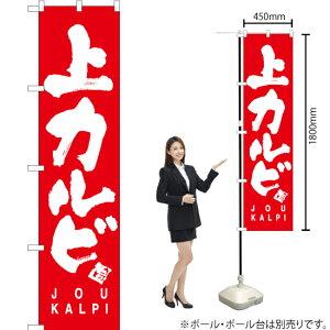 のぼり 上カルビ JOU KALPI AKBS-744 焼肉(受注生産品・キャンセル不可)