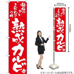 のぼり 熟成カルビ AKBS-767 焼肉(受注生産品・キャンセル不可)