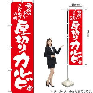 のぼり 厚切りカルビ AKBS-780 焼肉(受注生産品・キャンセル不可)