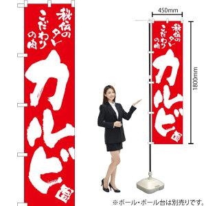 のぼり カルビ AKBS-800 焼肉(受注生産品・キャンセル不可)