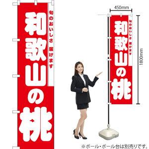 のぼり 和歌山の桃 AKBS-825 もも モモ(受注生産品・キャンセル不可)