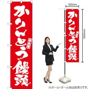 のぼり かりんとう饅頭 AKBS-996(受注生産品・キャンセル不可)