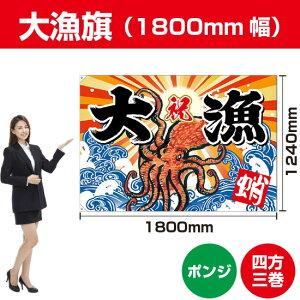 大漁旗 タコ(ポンジ) 1800mm幅 BC-26【受注生産】(受注生産品・キャンセル不可)