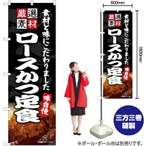 ロースかつ定食(ソース) のぼり EN-453 揚げ物 とんかつ トンカツ 豚カツ(受注生産品・キャンセル不可)