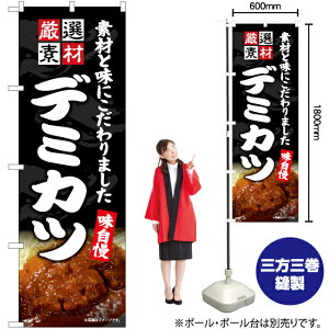 デミカツ のぼり EN-458 揚げ物 とんかつ トンカツ 豚カツ(受注生産品・キャンセル不可)