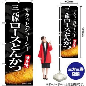 三元豚 ロースとんかつ のぼり EN-565 揚げ物 トンカツ 豚カツ 惣菜(受注生産品・キャンセル不可)