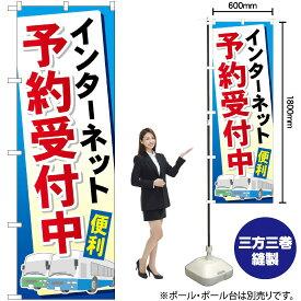 のぼり インターネット予約受付中 GNB-307