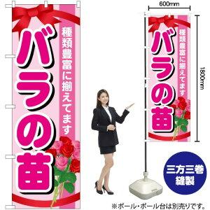 のぼり バラの苗 GNB-1078(受注生産品・キャンセル不可)