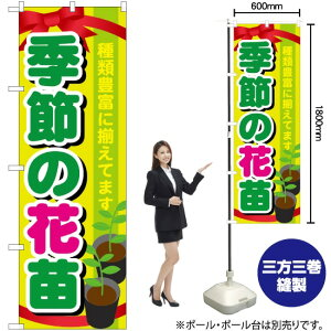 のぼり 季節の花苗 GNB-1080