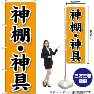 のぼり 神棚・神具 オレンジ GNB-1608(受注生産品・キャンセル不可)