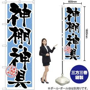 のぼり 神棚・神具 水色 GNB-1619(受注生産品・キャンセル不可)