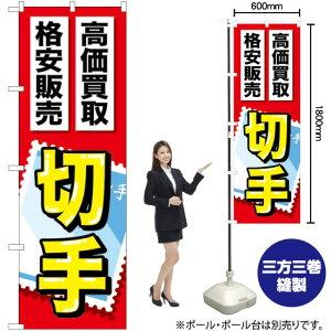のぼり 切手 GNB-2046