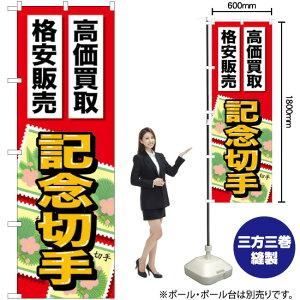 のぼり 記念切手 GNB-2047