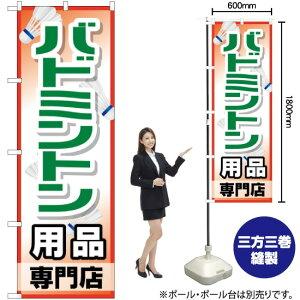 のぼり バドミントン用品専門店 GNB-2471(受注生産品・キャンセル不可)