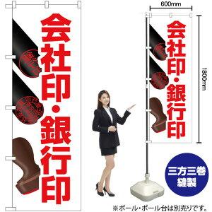 のぼり 会社印銀行印 押印イラスト GNB-4115