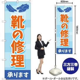 のぼり 靴の修理 水色 GNB-4479 のぼり旗(受注生産品・キャンセル不可)