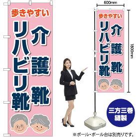 のぼり 介護靴リハビリ靴 ピンク GNB-4486 のぼり旗(受注生産品・キャンセル不可)