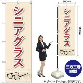 のぼり シニアグラス ベージュ GNB-4510(受注生産品・キャンセル不可)