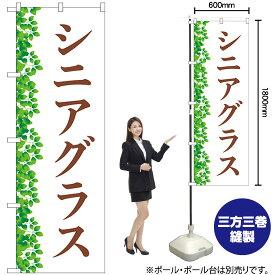 のぼり シニアグラス 葉 GNB-4511(受注生産品・キャンセル不可)